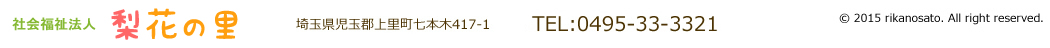 社会福祉法人梨花の里 埼玉県児玉郡上里町七本木417-1 TEL0495-33-3321